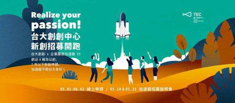 台大創創x企業垂直加速器招募說明會5/14即將登場!