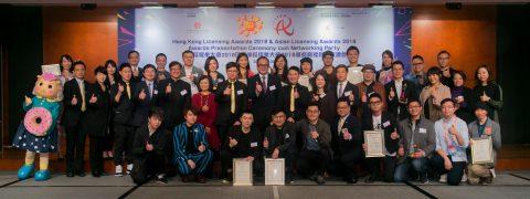 亞洲授權業大獎2018於香港完滿完成!推動亞洲創意產業發展,開拓更多商機!