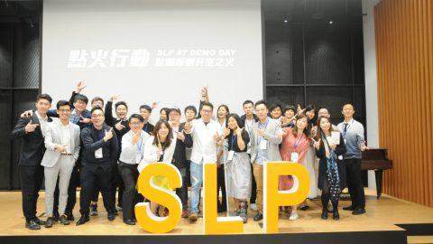 SLP-改變我的創業格局:談2018年加入SLP團隊後的轉變