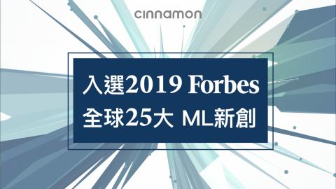 狂賀!Cinnamon AI再次入選2019 Forbes全球25大機器學習新創公司!