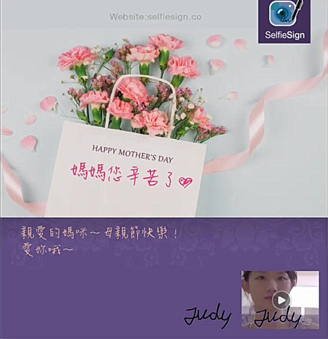 母親節-SelfieSign影音動態賀卡,快來試試看~