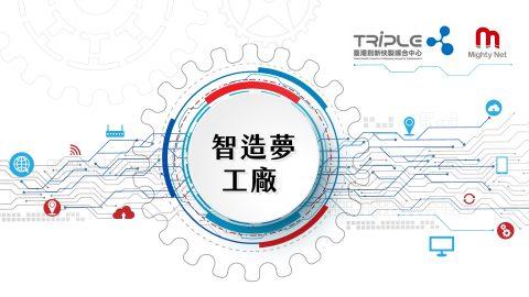 《TRIPLE攜手創新與快製會員 InnoVEX 2019亮眼展現台灣智造能量》