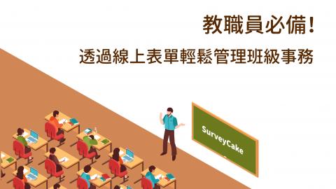教職員必備!用線上表單輕鬆管理繁雜的班級事務