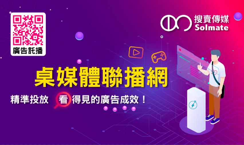 搜賣傳媒打造線下聯播網 力拼台灣DOOH市場