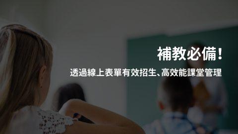 補習班必備!透過線上表單有效招生,輕鬆做好課堂管理