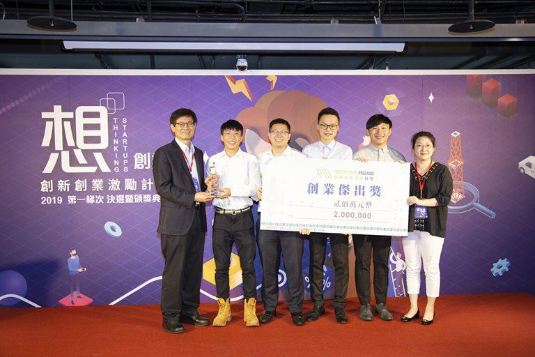 許有進次長與宏碁基金會楊琬如專案經理一同頒發「創業傑出獎」予MedFluid團隊