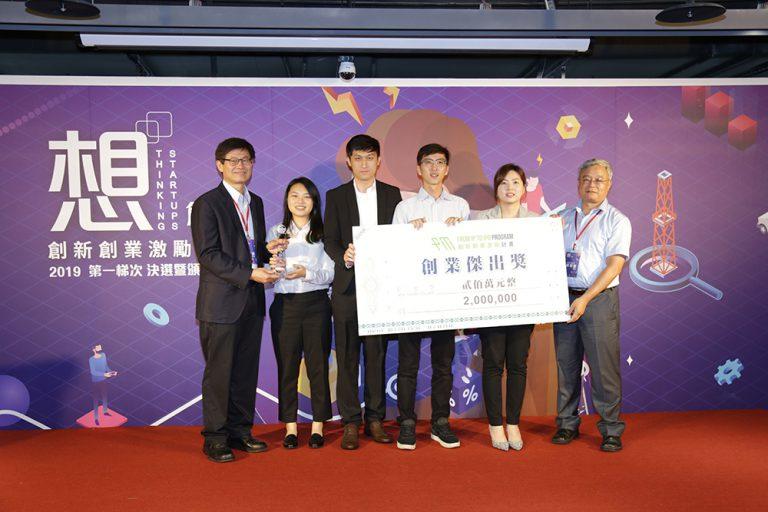 許有進次長與中華電信股份有限公司胡明智科長一同頒發「創業傑出獎」予The CEOs團隊