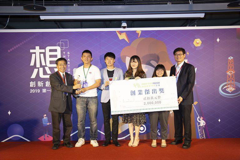 許有進次長與莊裕澤主任頒發創業傑出獎一同頒發「創業傑出獎」予天氣即時預報團隊