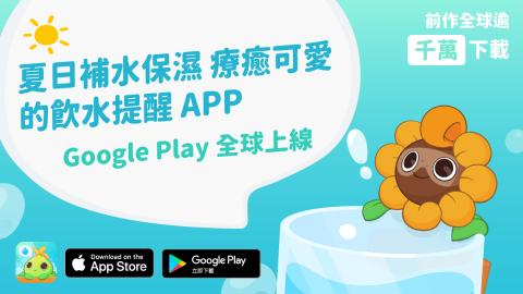 寓健康於樂,喝水提醒 app《植物保姆²》Google Play 全球上線