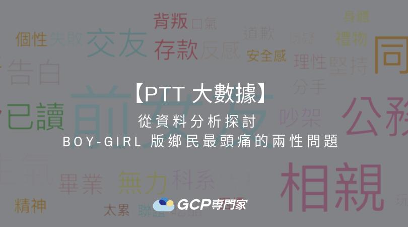 【PTT 大數據】從資料分析探討 BOY-GIRL 版鄉民最頭痛的兩性問題