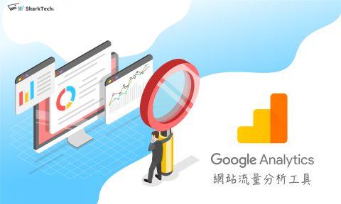 Google Analytics基礎入門教學,經營網站必學的數據分析工具!