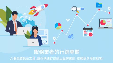 六個免費數位工具,讓你快速打造線上品牌官網,接觸更多潛在顧客!