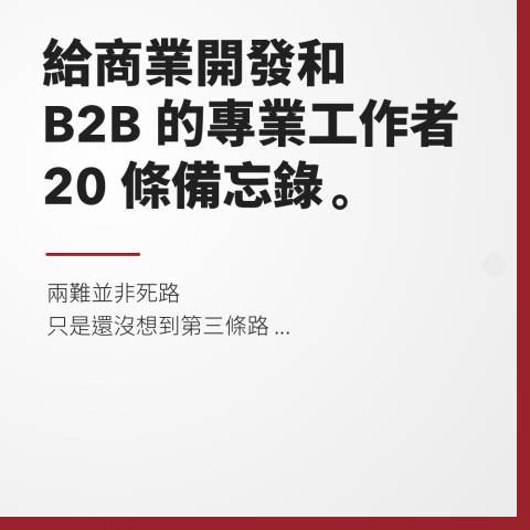 給商業開發和 B2B 的專業工作者 20 條備忘錄