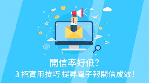 數位行銷:開信率好低?3 招實用技巧提昇電子報開信成效!