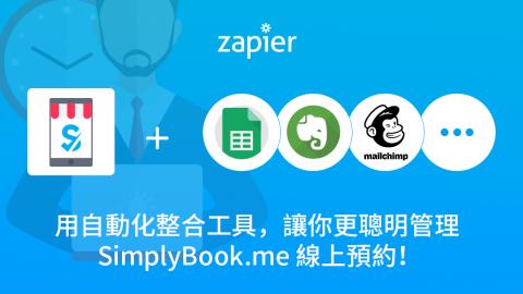 整合 Zapier 自動化串連,讓你更聰明的使用的 SimplyBook.me!