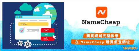 NameCheap 評價 – 購買便宜網域懶人包完整註冊教學 – TechMoon 科技月球