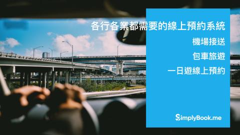 各行各業都需要的線上預約系統—機場接送、包車旅遊及一日遊線上預約篇!
