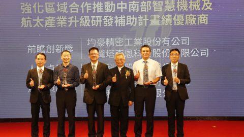 台灣塔奇恩科技於中科16週年慶中獲頒『前瞻創新獎』