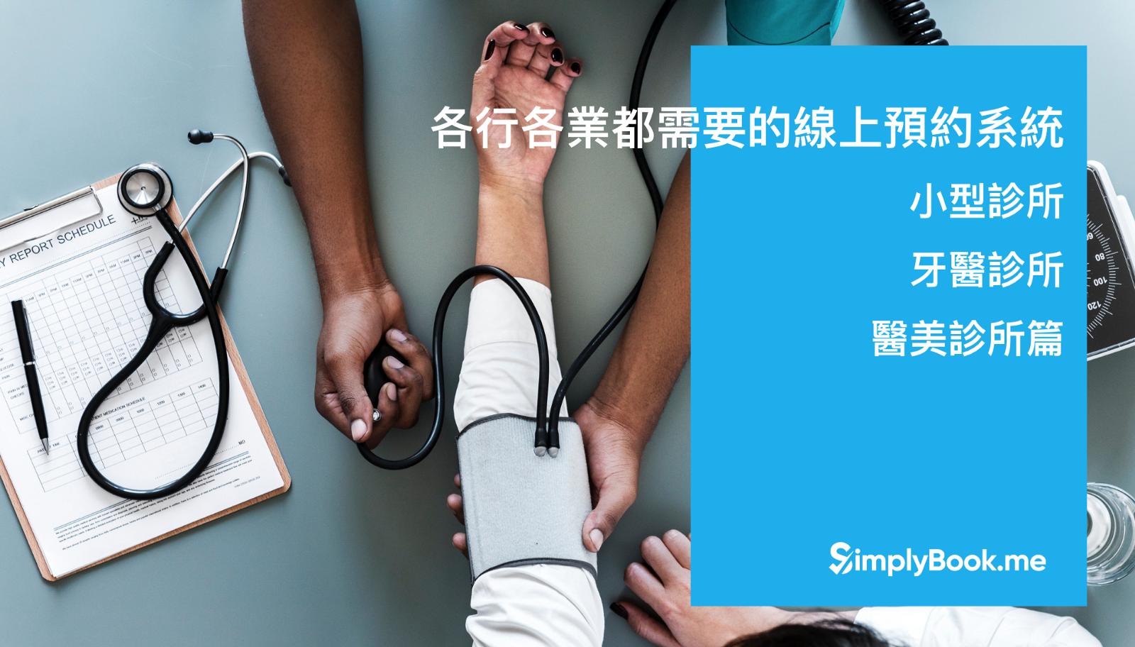各行各業都需要的線上預約系統—牙醫診所、小型診所、醫美診所篇!