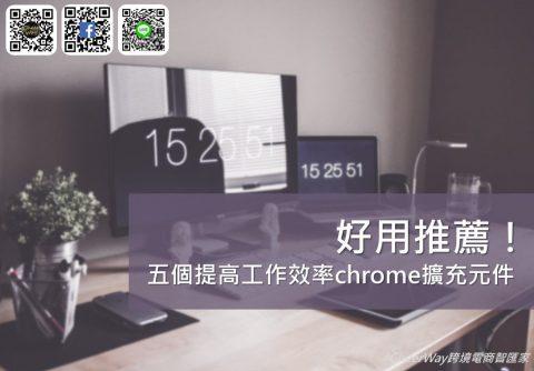 好用推薦!五個提高工作效率chrome擴充元件