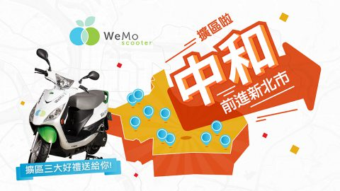 WeMo Scooter 再拓展營運版圖  開放新北市中和區