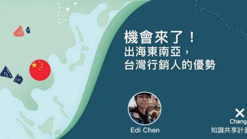機會來了!出海東南亞,台灣行銷人的優勢