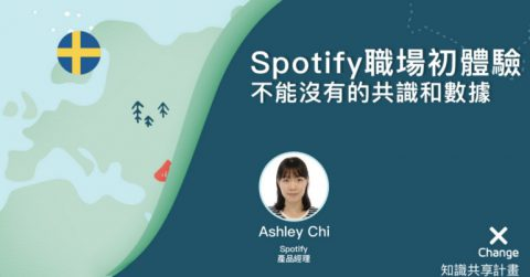 Spotify職場初體驗:不能沒有的共識和數據