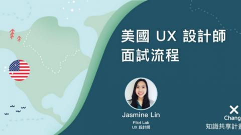 美國 UX 設計師面試流程