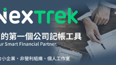 您第一個公司記帳工具-NexTrek 雲端記帳