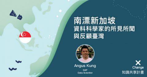 南漂 — 新加坡資料科學家的所見所聞與反顧臺灣