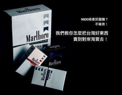 台灣發展跨境電商應該運用專機運菸的精神