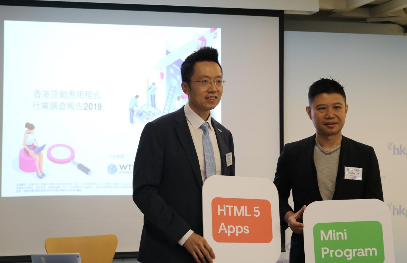 「香港智能手機應用程式業界調查 2019」結果公布 跨平台智能手機應用程式工具崛起 網頁手機應用程式與社交平台小程序繼兩巨頭後成最多業界之選 業界營商環境亦有顯著改善