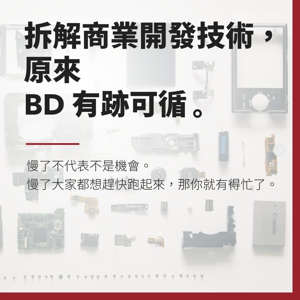 拆解商業開發技術,原來 BD 有跡可循
