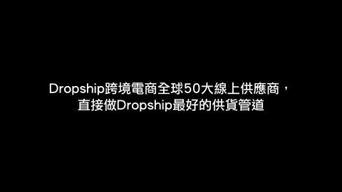 【FETPO電商代營運】Dropship跨境電商全球50大線上供應商,直接做Dropship最好的供貨管道