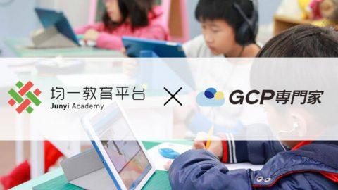 用科技點亮教育,Google Cloud 助均一教育專注打造個人化學習環境