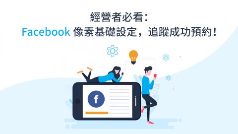 以 SimplyBook.me 為例,串接 Facebook 像素,追蹤網站成效!