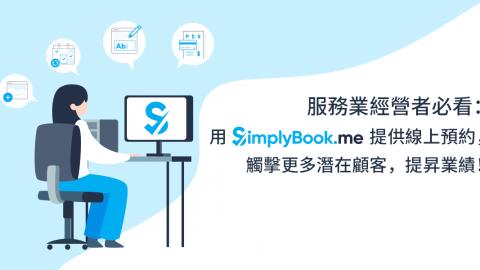 用 SimplyBook.me 客製功能,打造專屬線上預約系統!
