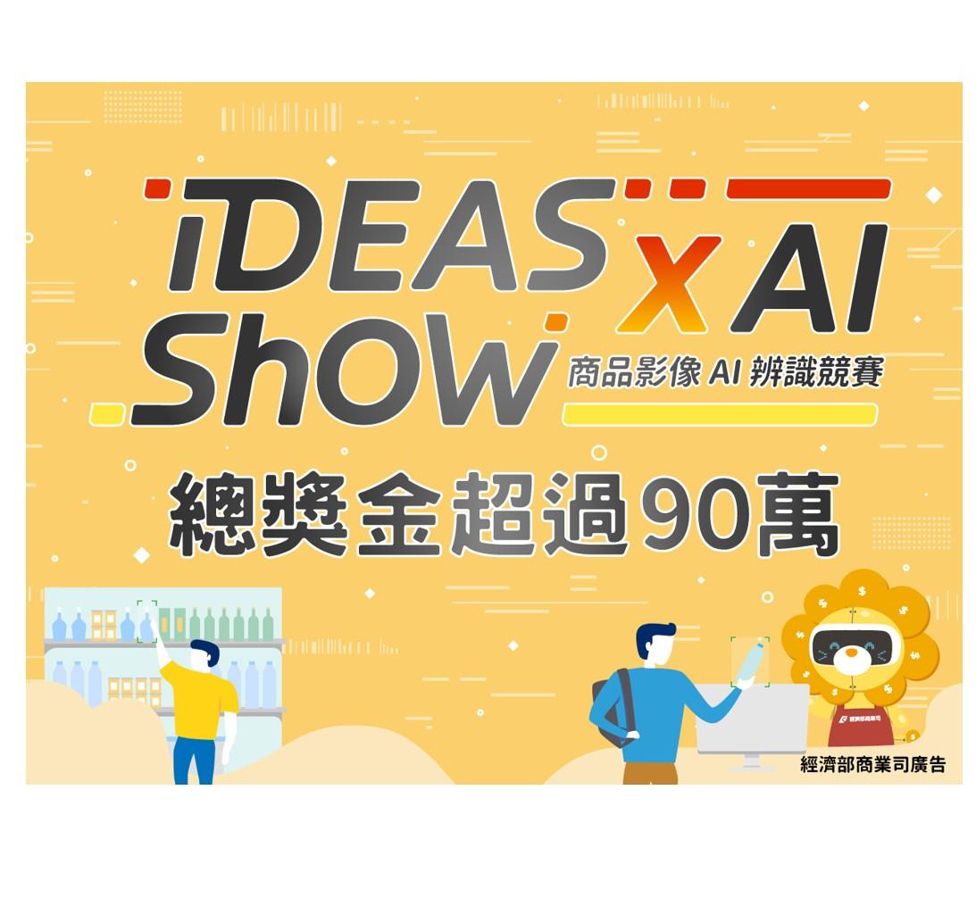 商品影像AI辨識競賽 提供創業團隊發光發熱的舞台!