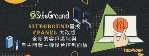 SiteGround 替換 cPanel 大改版 – 全新的客戶區塊與自主開發主機後台控制面板