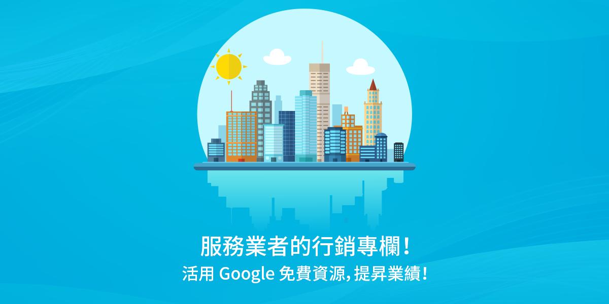 活用 Google 我的商家:經營實體店一定要建立的免費資源!