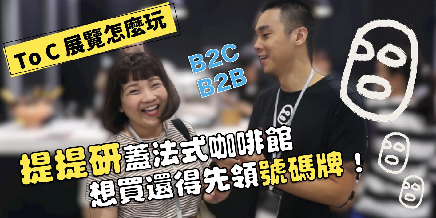銷售一空的背後,提提研的 B2B/B2C 策展血淚分享!