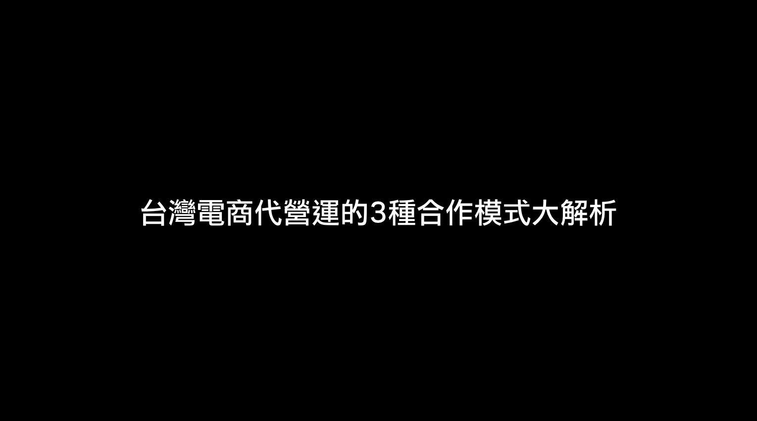 【FETPO電商代營運】台灣電商代營運的3種合作模式大解析