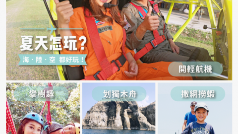 科技玩很大!旅遊體驗平台靠「 LINE 」增粉淘金