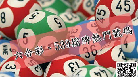 六合彩、539擋牌最新即時資訊