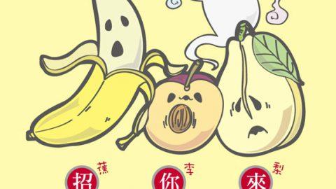 農曆七月鬼門開|中元普渡拜拜除了鳳梨你還知道什麼水果是禁忌不能拜嗎?