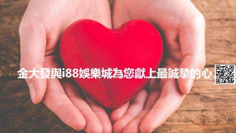 金大發與i88娛樂城台灣兩大現金版是以什麼取勝呢?