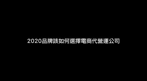 【FETPO電商代營運】2020品牌該如何選擇電商代營運公司
