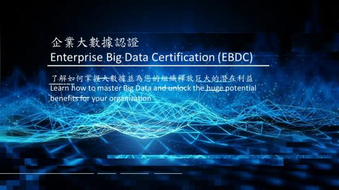 大數據的國際認證已經引入台灣