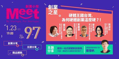 【創業小聚#97】硬體王國台灣,為何硬體創業這麼硬?! 聽演講心得分享