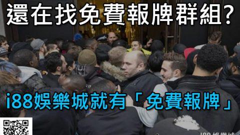 好康|還在找免費報牌群組? i88娛樂城就有「免費報牌」! i88娛樂城【i88ko.com】現金版